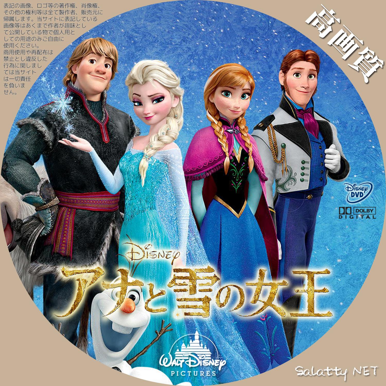 アナと雪の女王DVDラベルレーベル